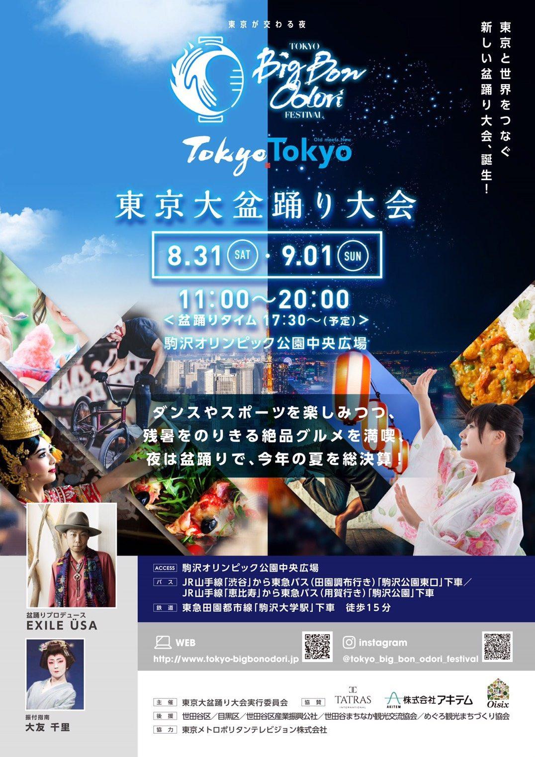 東京大盆踊り大会