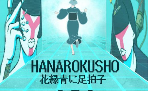 HANAROKUSHO