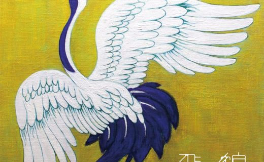 Hizuru 飛鶴